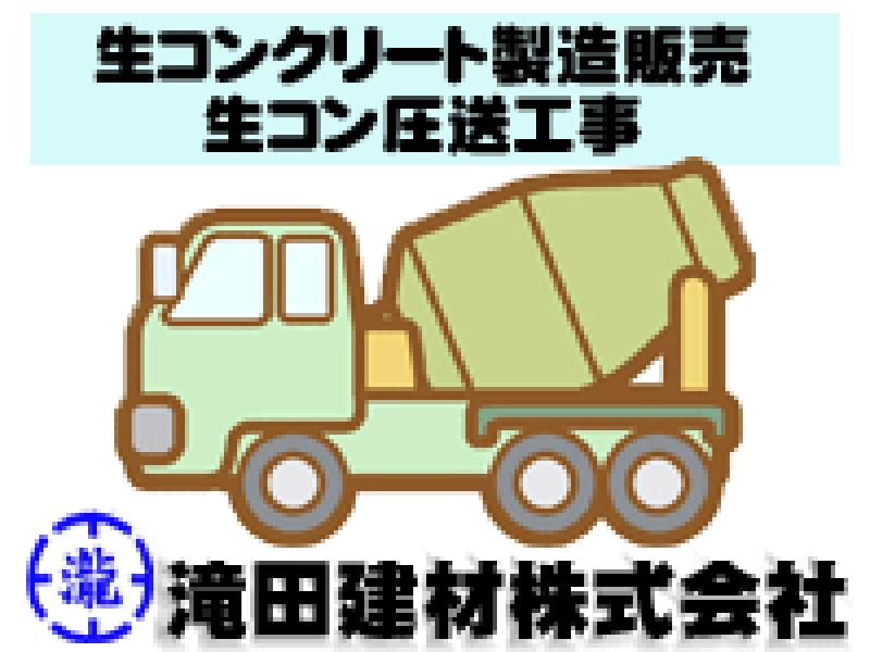 生コンクリートの滝田建材株式会社