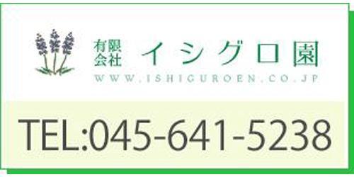 有限会社イシグロ園ロゴ