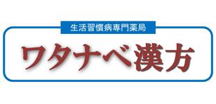 生活習慣病専門薬局ワタナベ漢方ロゴ