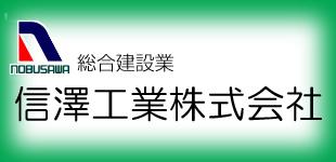 信澤工業株式会社ロゴ