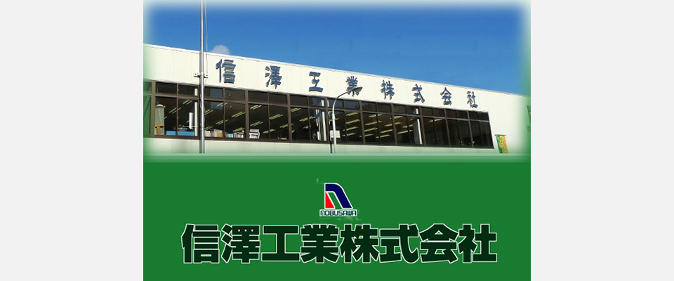建築なら高崎市の信澤工業株式会社