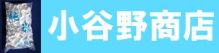 有限会社小谷野商店ロゴ