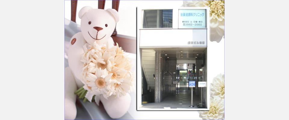 中央区京橋駅皮膚科アレルギー科後藤皮膚科クリニック