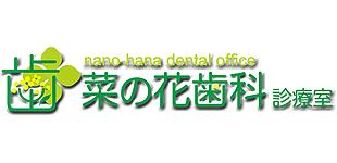 菜の花歯科診療室ロゴ