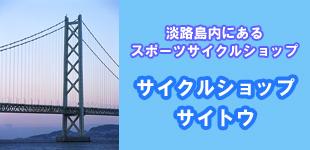 サイクルショップサイトウロゴ