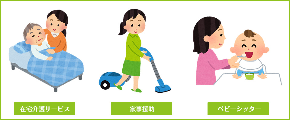 家政婦が生活のお手伝いをします