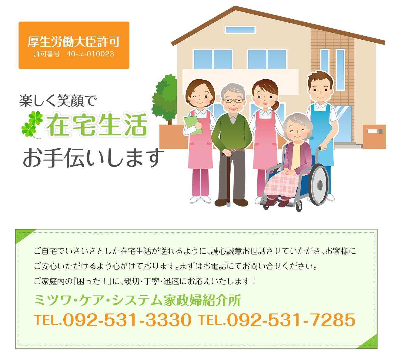 福岡の家政婦紹介所は在宅生活をお手伝いします!