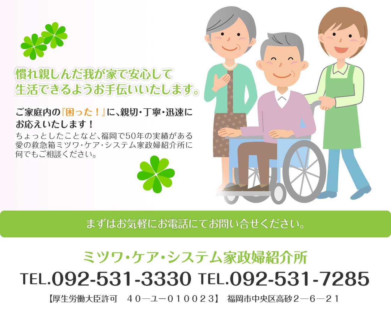 福岡で掃除から料理、介護まで家事全般などお任せ!
