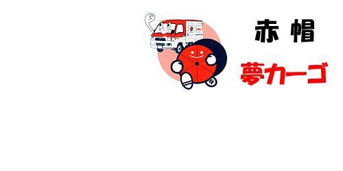 赤帽夢カーゴロゴ