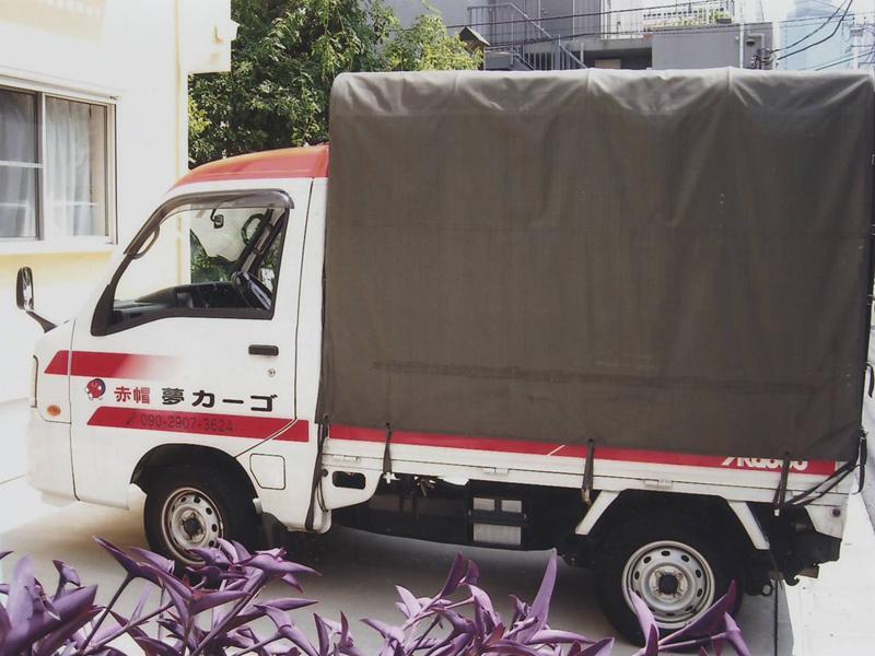 *カーナビ搭載の赤帽車で安心、確実です!
