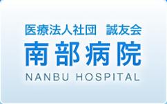 南部病院ロゴ