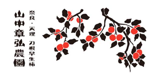 山中章弘農園ロゴ