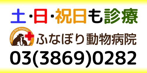 ふなぼり動物病院ロゴ