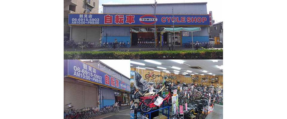 鶴見区で自転車販売・修理ならトミタサイクル鶴見店へ