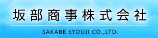 坂部商事株式会社ロゴ