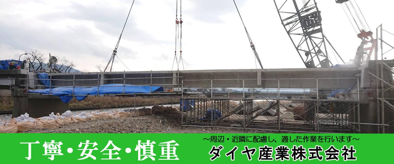 石川県金沢市 ダイヤ産業株式会社にお任せ下さい
