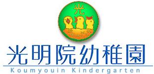 光明院幼稚園ロゴ