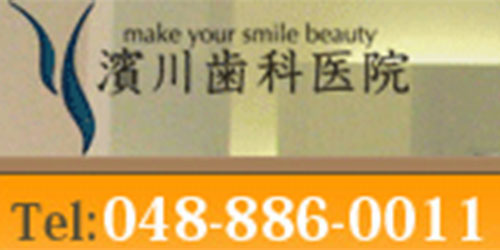 濱川歯科医院ロゴ