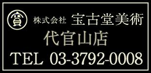 株式会社宝古堂美術代官山店ロゴ