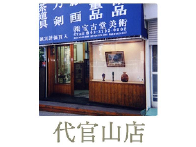 目黒区 代官山駅 書画・骨とう品商 (株)宝古堂美術代官山店