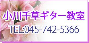 小川千草ギター教室ロゴ