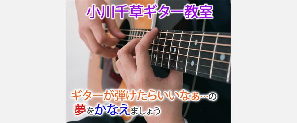 横浜市南区 弘明寺駅 ギター教室 小川千草ギター教