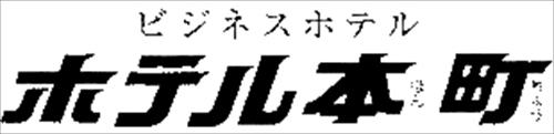 ビジネスホテルホテル本町ロゴ