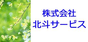 株式会社北斗サービスロゴ