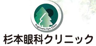 杉本眼科クリニックロゴ