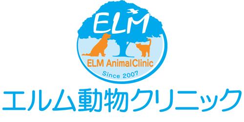 エルム動物クリニックロゴ