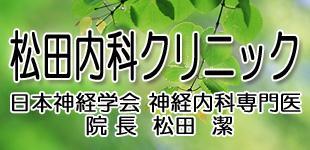 松田内科クリニックロゴ