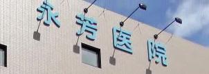 永芳医院ロゴ