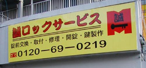 誠ロックサービスロゴ