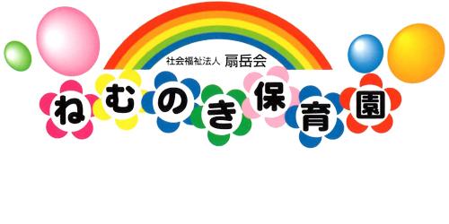 ねむのき保育園ロゴ