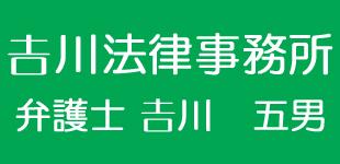 吉川法律事務所ロゴ