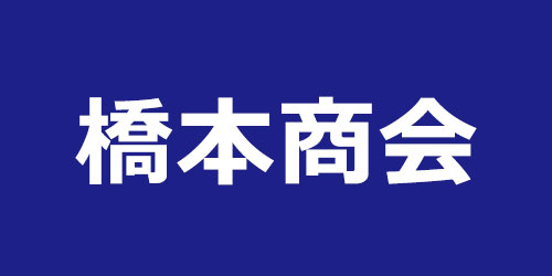 橋本商会ロゴ