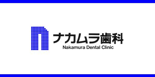 ナカムラ歯科ロゴ