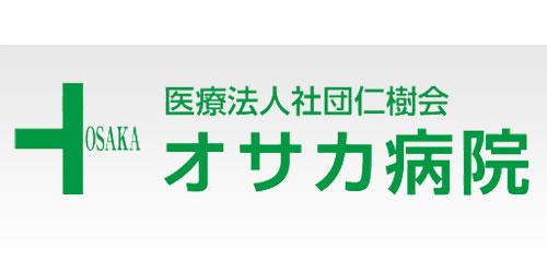 オサカ病院ロゴ