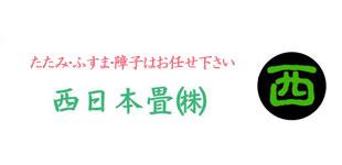 西日本畳株式会社ロゴ