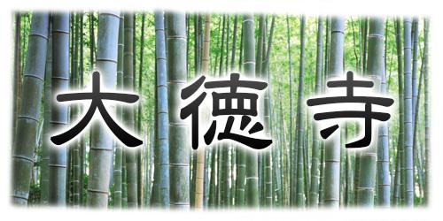大徳寺ロゴ
