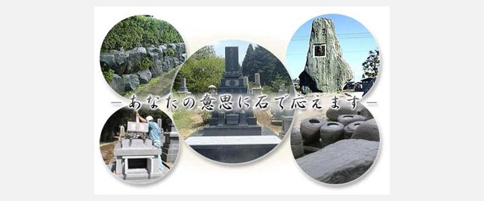 富山県南砺市 墓石・造園・碑石・建築石材など…ご相