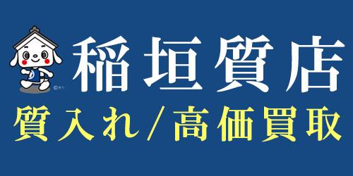 稲垣質店ロゴ