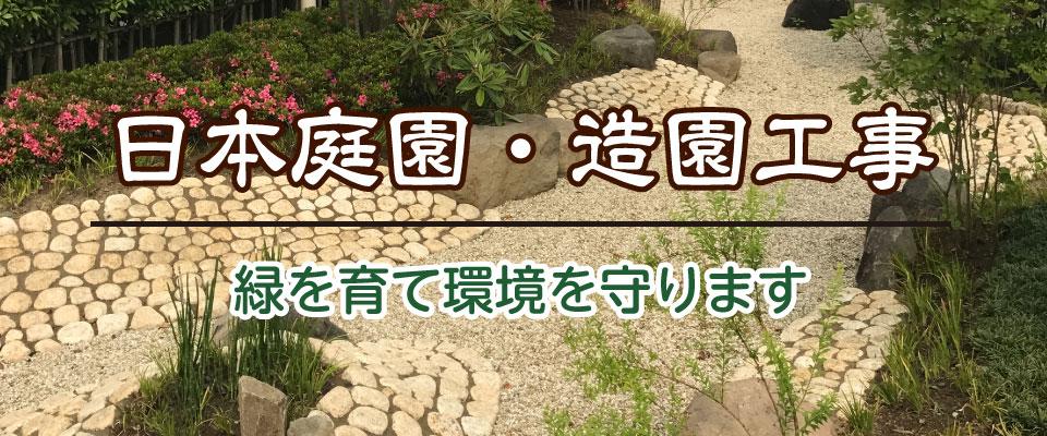 日本庭園・造園工事 緑を育て環境を守ります