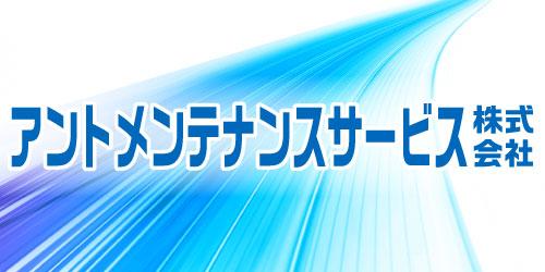 アントメンテナンスサービス株式会社ロゴ