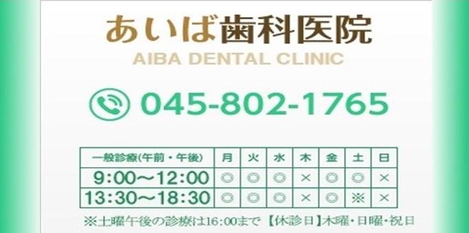 あいば歯科医院ロゴ