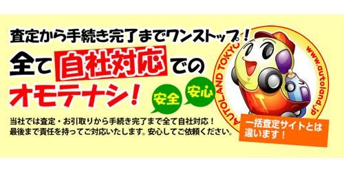 株式会社オートランド東京/廃車・事故車・中古車買取り受付け店ロゴ