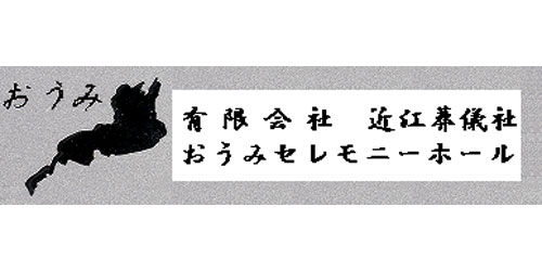 有限会社近江葬儀社おうみセレモニーホールロゴ