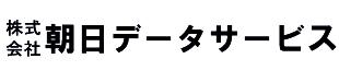 株式会社朝日データサービスロゴ