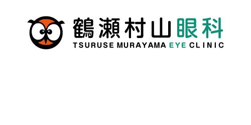鶴瀬村山眼科ロゴ