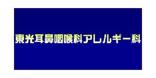 医療法人社団法人東光耳鼻咽喉科アレルギー科ロゴ